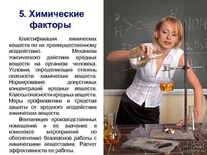 5. Химические факторы Классификация химических веществ по их преимущественному воздействию. Механизм токсического действия вредных