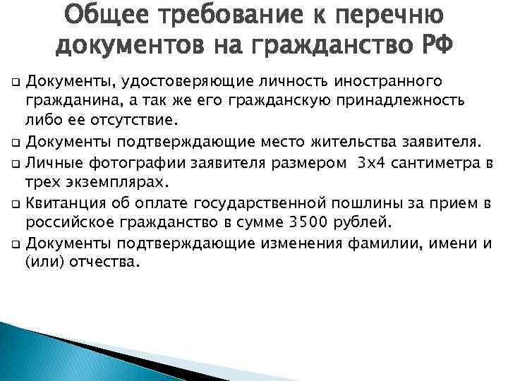 какие документы для гражданства россии