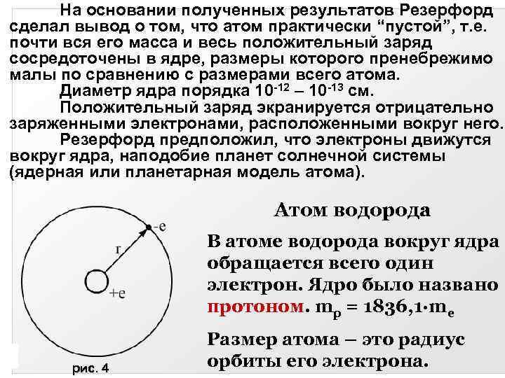 """На основании полученных результатов Резерфорд сделал вывод о том, что атом практически """"пустой"""", т."""
