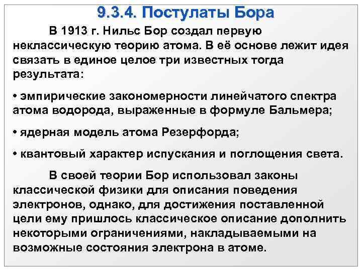 9. 3. 4. Постулаты Бора В 1913 г. Нильс Бор создал первую неклассическую теорию