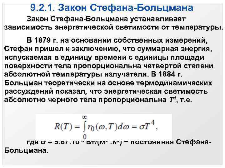 9. 2. 1. Закон Стефана-Больцмана устанавливает зависимость энергетической светимости от температуры. В 1879 г.