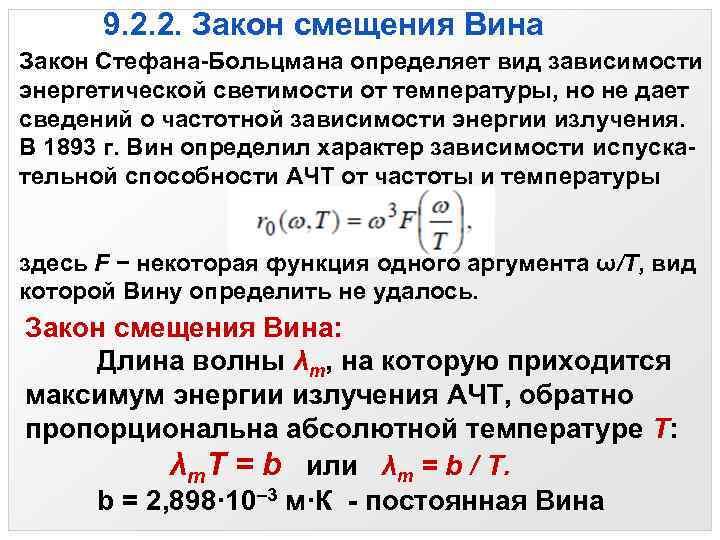 9. 2. 2. Закон смещения Вина Закон Стефана-Больцмана определяет вид зависимости энергетической светимости от