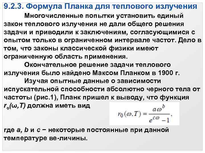 9. 2. 3. Формула Планка для теплового излучения Многочисленные попытки установить единый закон теплового