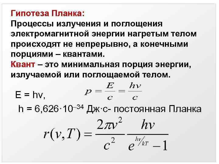 Гипотеза Планка: Процессы излучения и поглощения электромагнитной энергии нагретым телом происходят не непрерывно, а