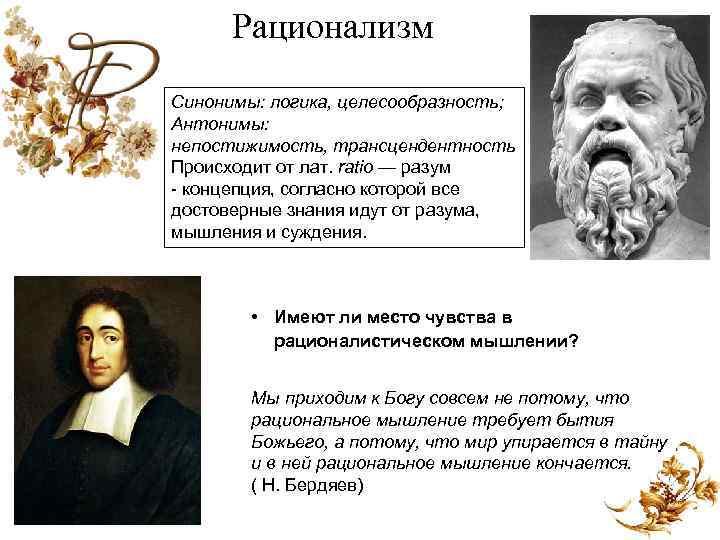 Рационализм Синонимы: логика, целесообразность; Антонимы: непостижимость, трансцендентность Происходит от лат. ratio — разум концепция,
