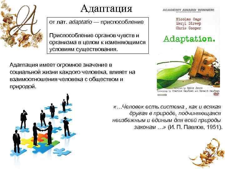 Адаптация от лат. adaptatio — приспособление Приспособление органов чувств и организма в целом к