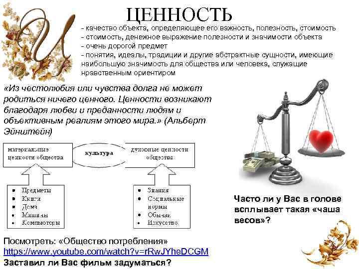 ЦЕННОСТЬ качество объекта, определяющее его важность, полезность, стоимость, денежное выражение полезности и значимости объекта