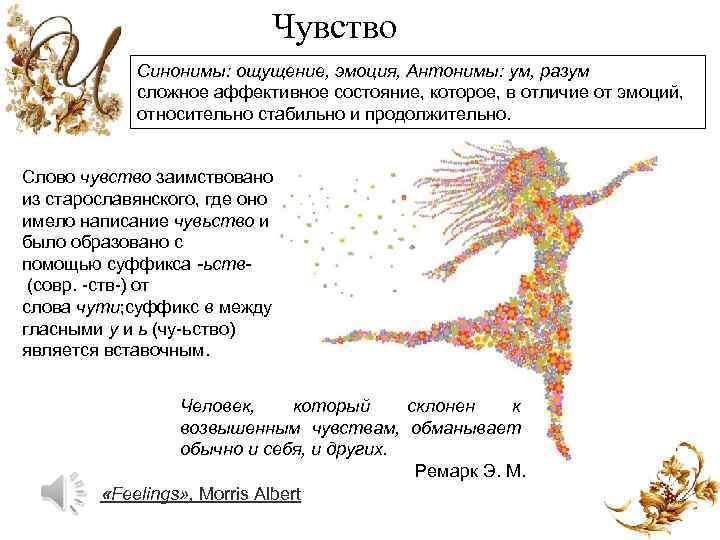 Чувство Синонимы: ощущение, эмоция, Антонимы: ум, разум сложное аффективное состояние, которое, в отличие от