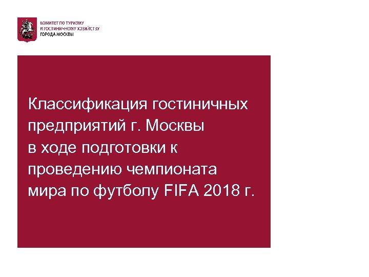 Классификация гостиничных предприятий г. Москвы в ходе подготовки к проведению чемпионата мира по футболу