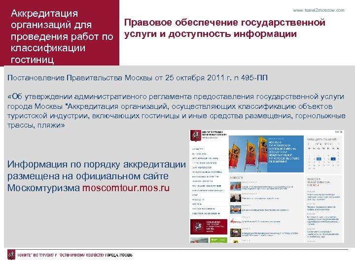 Аккредитация организаций для проведения работ по классификации гостиниц www. travel 2 moscow. com Правовое