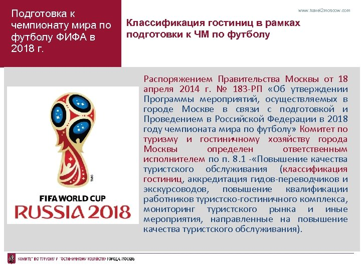 Подготовка к чемпионату мира по футболу ФИФА в 2018 г. www. travel 2 moscow.
