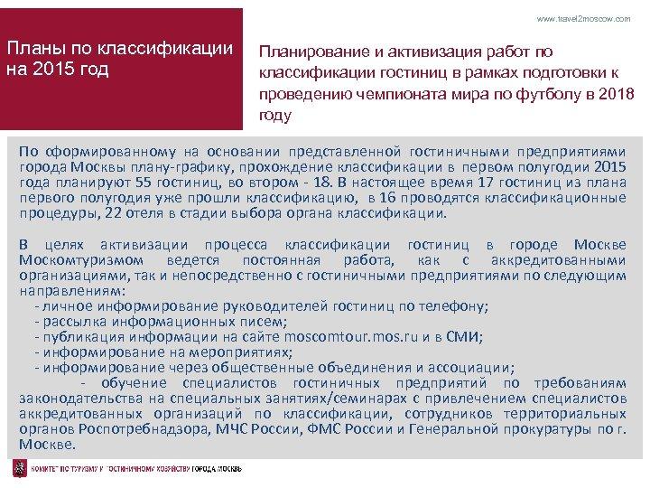 www. travel 2 moscow. com Планы по классификации на 2015 год Планирование и активизация