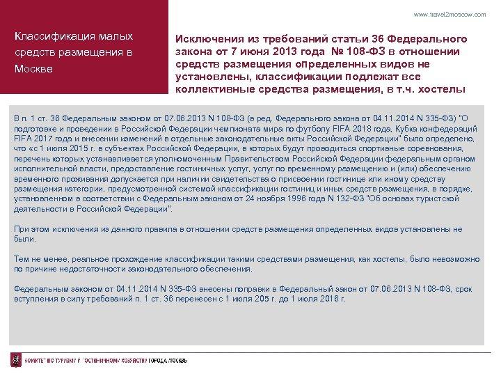 www. travel 2 moscow. com Классификация малых средств размещения в Москве Исключения из требований