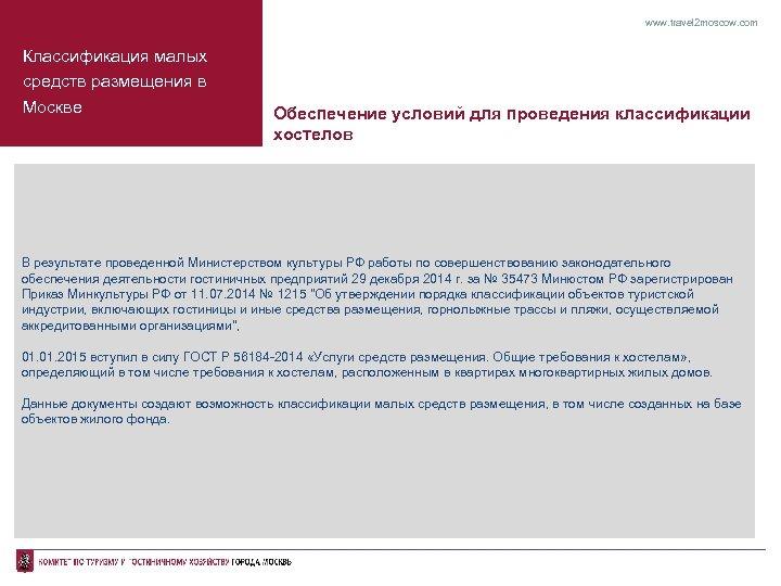 www. travel 2 moscow. com Классификация малых средств размещения в Москве Обеспечение условий для