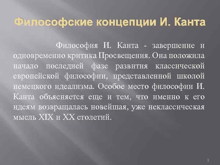 Сталина знакомство и канта и.в с философией