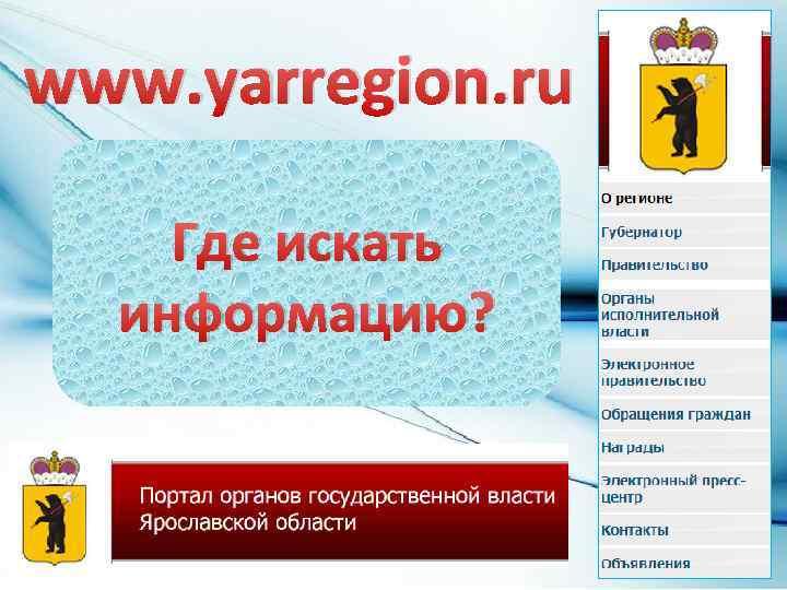 www. yarregion. ru Где искать информацию?
