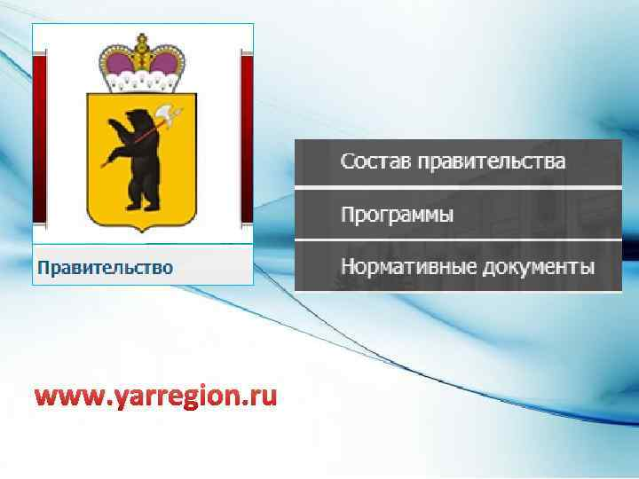 www. yarregion. ru