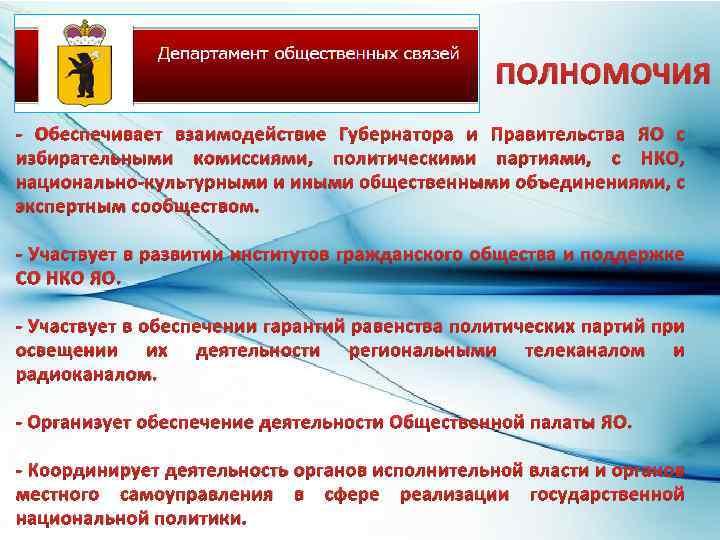 ПОЛНОМОЧИЯ - Обеспечивает взаимодействие Губернатора и Правительства ЯО с избирательными комиссиями, политическими партиями, с