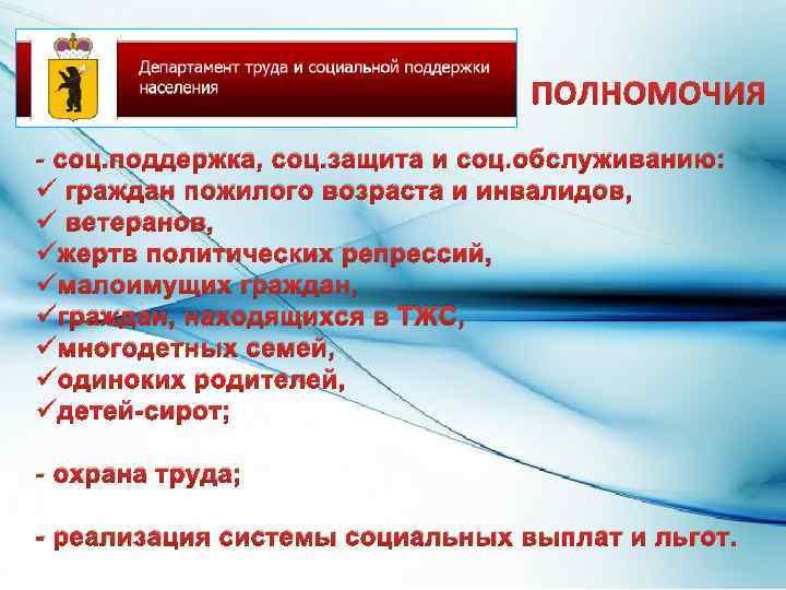ПОЛНОМОЧИЯ - соц. поддержка, соц. защита и соц. обслуживанию: ü граждан пожилого возраста и