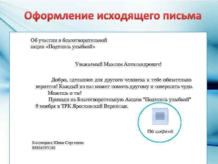 Оформление исходящего письма Об участии в благотворительной акции «Поделись улыбкой» Уважаемый Максим Александрович! Добро,