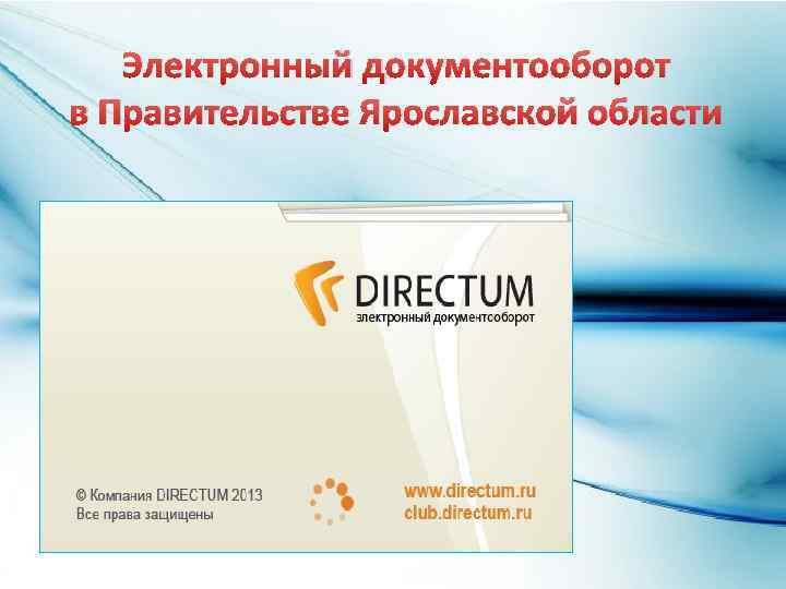 Электронный документооборот в Правительстве Ярославской области