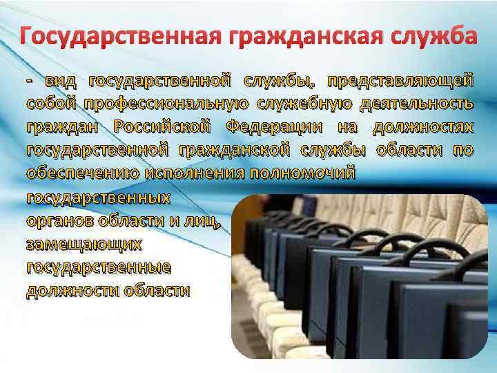 Государственная гражданская служба - вид государственной службы, представляющей собой профессиональную служебную деятельность граждан Российской