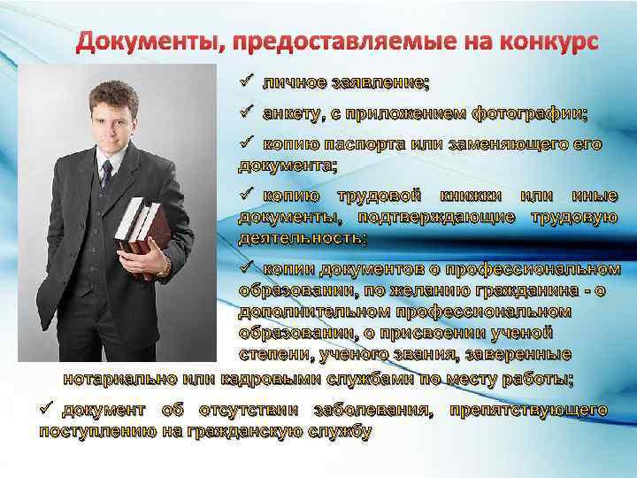 Документы, предоставляемые на конкурс ü личное заявление; ü анкету, с приложением фотографии; ü копию