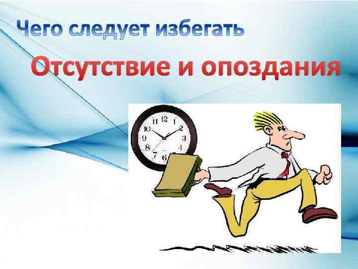 Отсутствие и опоздания