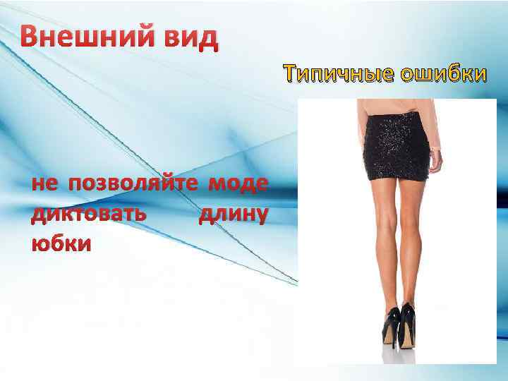 Внешний вид Типичные ошибки не позволяйте моде диктовать длину юбки