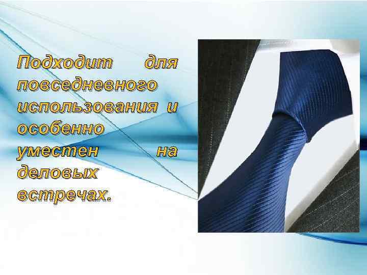 Подходит для повседневного использования и особенно уместен на деловых встречах.