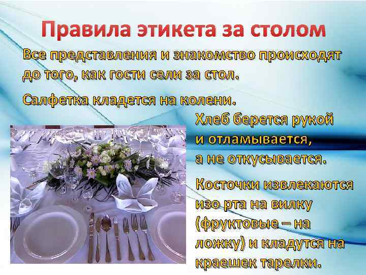 Правила этикета за столом Все представления и знакомство происходят до того, как гости сели