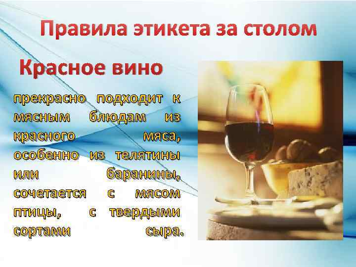 Правила этикета за столом Красное вино прекрасно подходит к мясным блюдам из красного мяса,