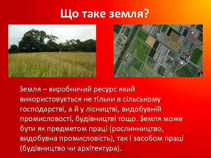 Що таке земля? Земля – виробничий ресурс який використовується не тільки в сільському господарстві,