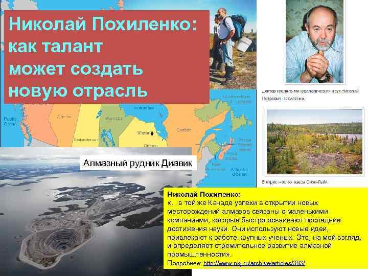 Николай Похиленко: как талант может создать новую отрасль Алмазный рудник Диавик Николай Похиленко: «…в
