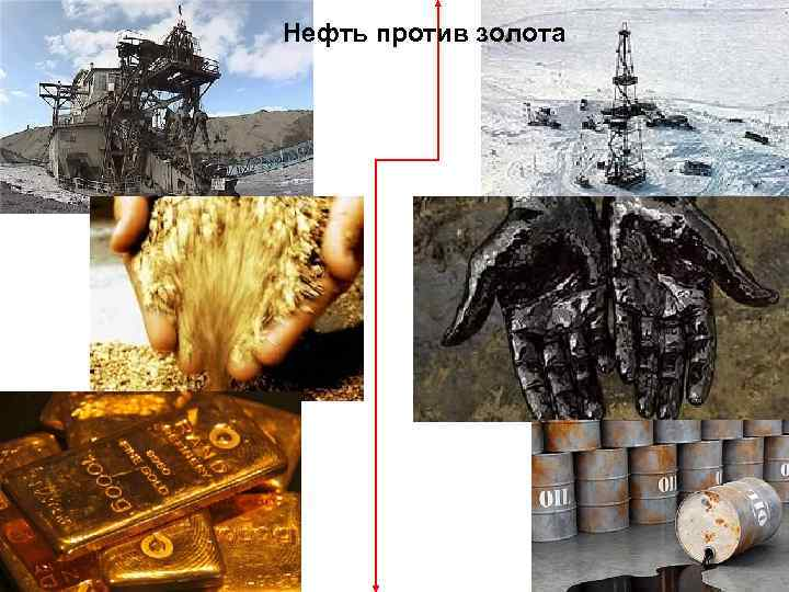 Нефть против золота