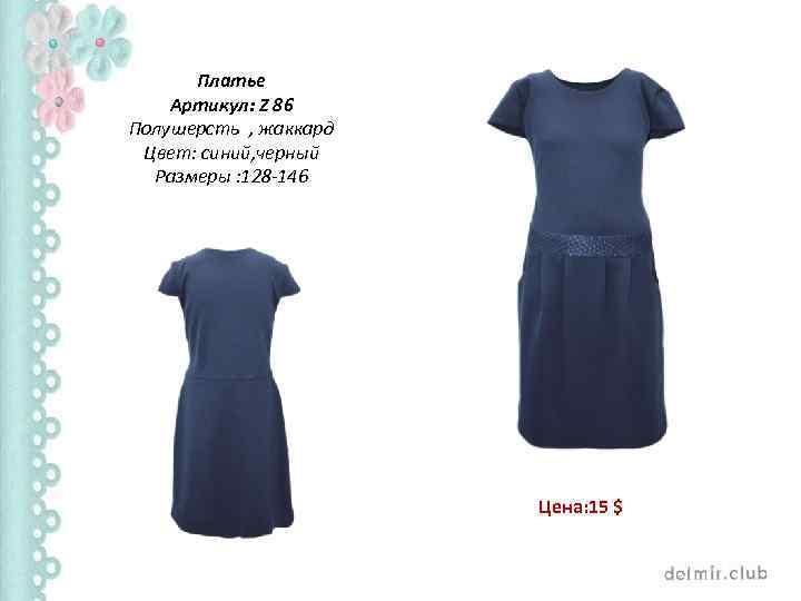 Платье Артикул: Z 86 Полушерсть , жаккард Цвет: синий, черный Размеры : 128 -146