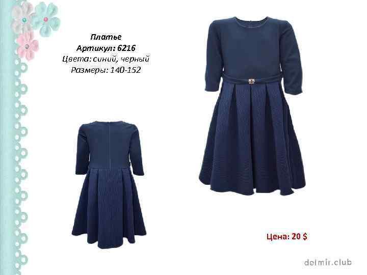 Платье Артикул: 6216 Цвета: синий, черный Размеры: 140 -152 Цена: 20 $