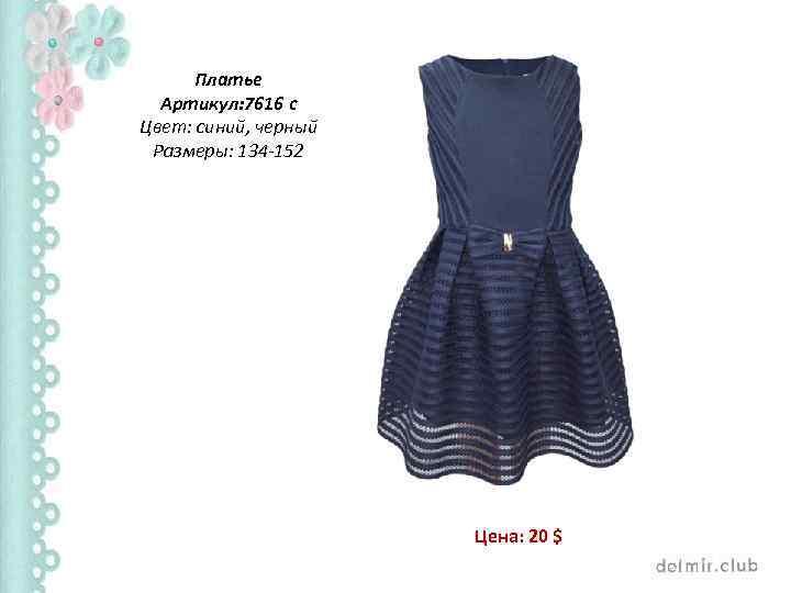 Платье Артикул: 7616 с Цвет: синий, черный Размеры: 134 -152 Цена: 20 $