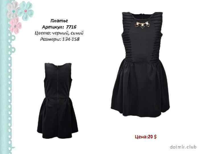 Платье Артикул: 7716 Цвета: черный, синий Размеры: 134 -158 Цена: 20 $