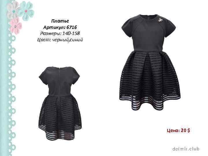 Платье Артикул: 6716 Размеры: 140 -158 Цвет: черный, синий Цена: 20 $