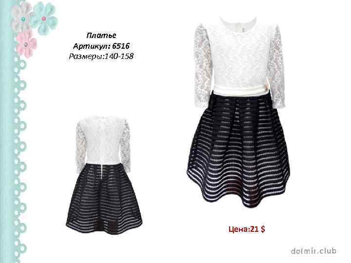 Платье Артикул: 6516 Размеры: 140 -158 Цена: 21 $