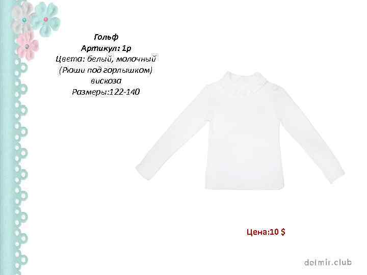 Гольф Артикул: 1 р Цвета: белый, молочный (Рюши под горлышком) вискоза Размеры: 122 -140