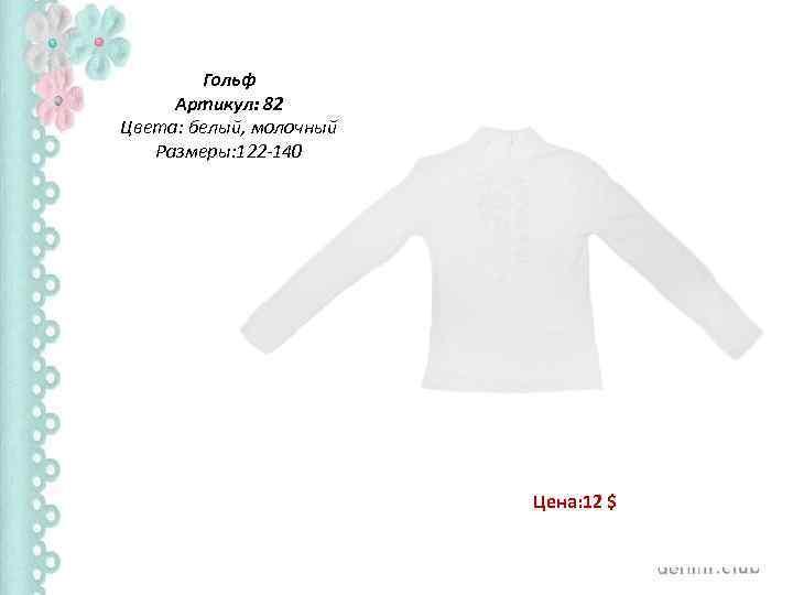 Гольф Артикул: 82 Цвета: белый, молочный Размеры: 122 -140 Цена: 12 $