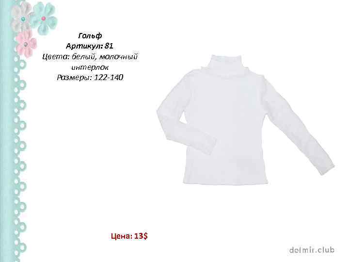 Гольф Артикул: 81 Цвета: белый, молочный интерлок Размеры: 122 -140 Цена: 13$