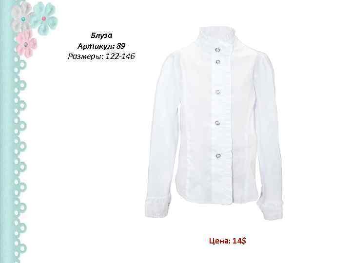 Блуза Артикул: 89 Размеры: 122 -146 Цена: 14$