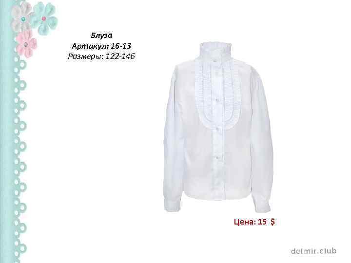 Блуза Артикул: 16 -13 Размеры: 122 -146 Цена: 15 $
