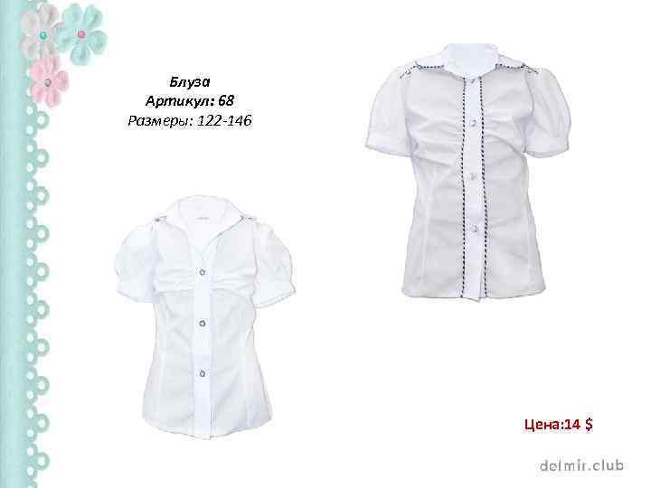 Блуза Артикул: 68 Размеры: 122 -146 Цена: 14 $