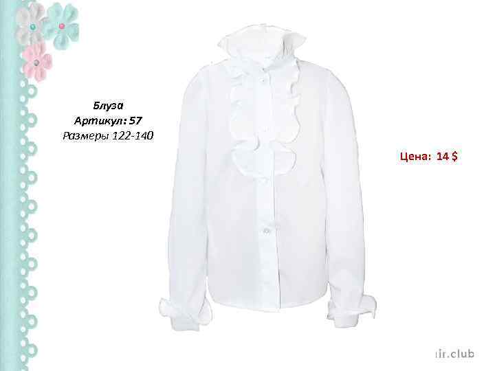 Блуза Артикул: 57 Размеры 122 -140 Цена: 14 $