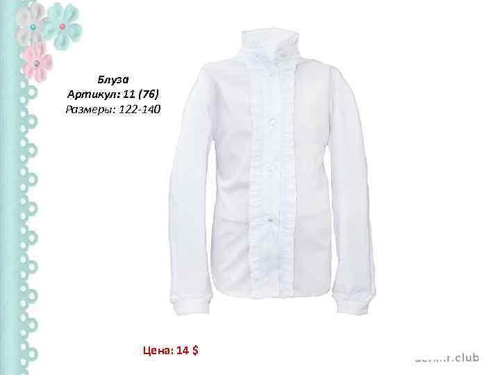 Блуза Артикул: 11 (76) Размеры: 122 -140 Цена: 14 $