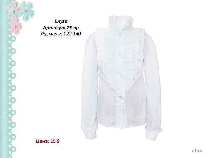 Блуза Артикул: 75 пр Размеры: 122 -140 Цена: 15 $